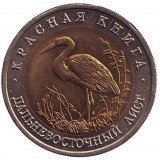 """Дальневосточный аист (серия """"Красная книга""""). Монета 50 рублей, 1993 год, Россия."""