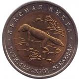 """Туркменский эублефар (серия """"Красная книга""""). Монета 50 рублей, 1993 год, Россия."""