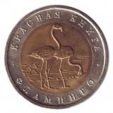 """Фламинго (серия """"Красная книга""""). Монета 50 рублей, 1994 год, Россия."""