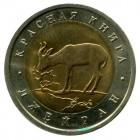 """Джейран (серия """"Красная книга""""). Монета 50 рублей, 1994 год, Россия."""