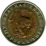 "10 рублей 1992 ""Амурский тигр"" Красная книга"