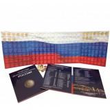 Альбом-планшет для памятных 10-рублевых БИМЕТАЛЛИЧЕСКИХ монет РОССИИ на 4 разворота и стальных монет