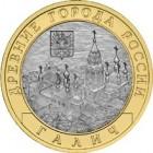 Галич (XIII в.), Костромская область, 10 рублей 2009 год (СПМД)