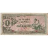 Банкнота 1 рупия. Бирма, Японская оккупация.