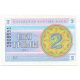 Банкнота 2 тиына. 1993 год, Казахстан.