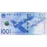 Космос, Банкнота 100 юаней. 2015 год, Китай.