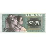 Банкнота 2 джао. 1980 год, Китай.