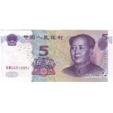 Банкнота 5 юаней. 2005 год, Китай.