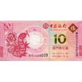 Год змеи. Банкнота 10 патак, 2013 год, Макао. Банк Китая.