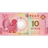 Год Петуха. Банкнота 10 патак, 2017 год, Макао. Банк Китая.