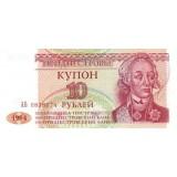 Купон 10 рублей, 1994 год, Приднестровье.