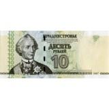 Банкнота 10 рублей. 2007 год, Приднестровская Молдавская Республика.