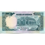 Банкнота 1 фунт. Судан.