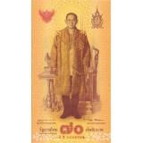 70-лет правления короля Таиланда Пхумипона Адульядета. Банкнота 70 батов. 2016 год, Таиланд.