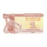 Банкнота 1 карбованец. 1991 год, Украина.