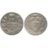 10 копеек,1814 года, (СПБ-ПС) серебро  Российская Империя