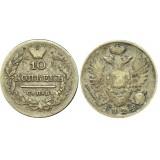 10 копеек,1824 года, (СПБ-ПД) серебро  Российская Империя (арт: н-44667)