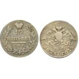 10 копеек,1826 года, (СПБ-НГ) серебро  Российская Империя  R (арт: н-44768)