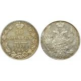 10 копеек,1837 года, (СПБ-НГ) серебро  Российская Империя (арт н-48222)