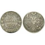10 копеек,1839 года, (СПБ-НГ) серебро  Российская Империя (арт н-49926)