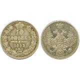 10 копеек,1845 года, (СПБ-КБ) серебро  Российская Империя (арт н-49950)