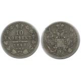 10 копеек,1848 года, (СПБ-НI) серебро  Российская Империя