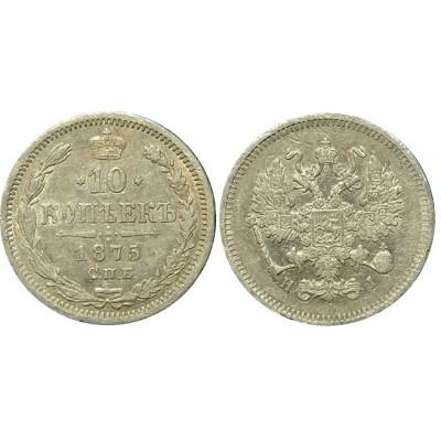 10 копеек,1875 года, (СПБ-НI) серебро  Российская Империя (арт н-49947)
