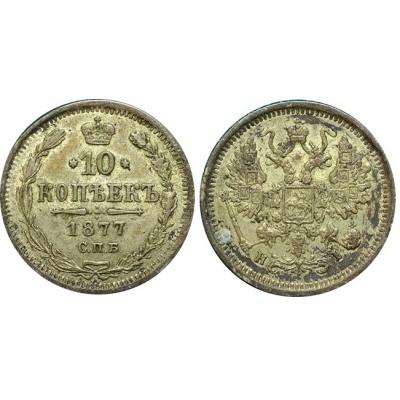 10 копеек,1877 года, (СПБ-НI) серебро  Российская Империя (арт н-52479)