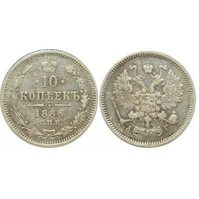 10 копеек,1886 года, (СПБ-АГ) серебро  Российская Империя (арт н-49929)