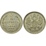 10 копеек,1890 года, (СПБ-АГ) серебро  Российская Империя (арт н-57468)