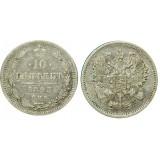 10 копеек 1893 года (СПБ-АГ) Российская Империя, серебро (арт н-44681)