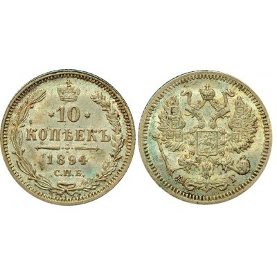 10 копеек 1894 года (СПБ-АГ) Российская Империя, серебро (арт н-38400)