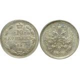 10 копеек 1899 года (СПБ-АГ) Российская Империя, серебро (арт н-51161)
