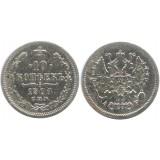 10 копеек 1904 года (СПБ-АР) Российская Империя, серебро