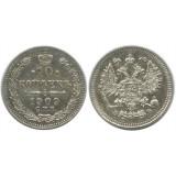 10 копеек 1909 года (СПБ-ЭБ) Российская Империя, серебро