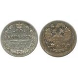 10 копеек 1910 года (СПБ-ЭБ) Российская Империя, серебро