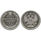 10 копеек 1911 года (СПБ-ЭБ) Российская Империя, серебро