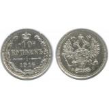 10 копеек 1916 года (СПБ-ВС) Российская Империя, серебро