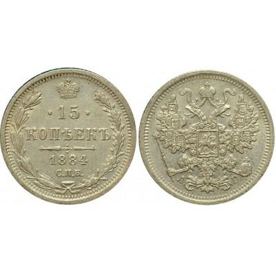 15 копеек,1884 года, (СПБ-АГ) серебро  Российская Империя (арт н-50217)