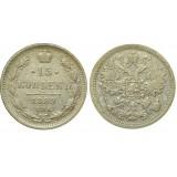 15 копеек,1889 года, (СПБ-АГ) серебро  Российская Империя (арт н-55006)