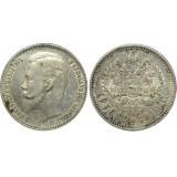 1 рубль 1910 года (ЭБ), Российская Империя, серебро  R (арт н-50219)