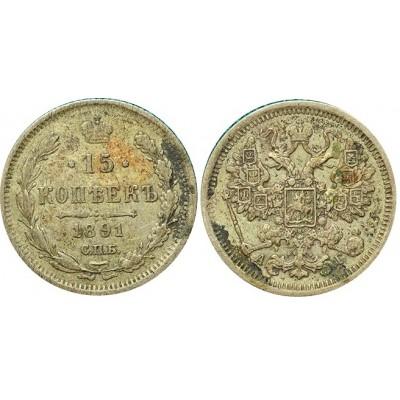15 копеек,1891 года, (СПБ-АГ) серебро  Российская Империя (арт н-55027)