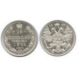 15 копеек,1914 года, (СПБ-ВС) серебро  Российская Империя