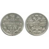 15 копеек,1913 года, (СПБ-ВС) серебро  Российская Империя