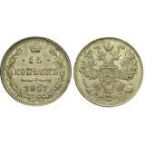 15 копеек,1917 года, (СПБ-ВС) серебро  Российская Империя, R (арт: н-52455)