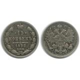 15 копеек,1893 года, (СПБ-АГ) серебро  Российская Империя