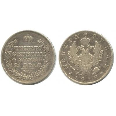1 рубль 1818 года (СПБ-ПС) Российская Империя, серебро (2)
