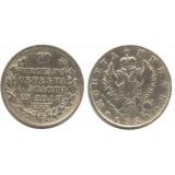 1 рубль 1820 года (СПБ-ПД) Российская Империя, серебро