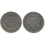 1 рубль 1833 года (СПБ-НГ) Российская Империя, серебро