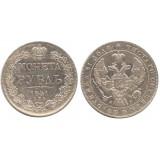 1 рубль 1841 года (СПБ-НГ)  Российская Империя, серебро